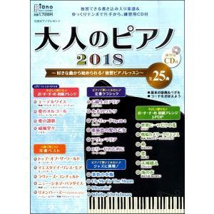月刊ピアノ2018年8月号増刊月刊ピアノプレゼンツ 好きな曲から始められる!独習ピアノレッスン 大人...