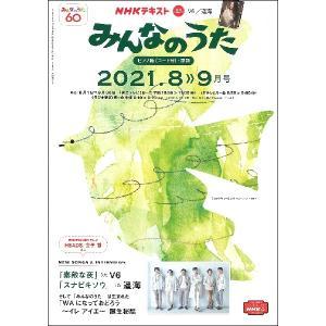 NHK みんなのうた 2021年8・9月|gakufushop
