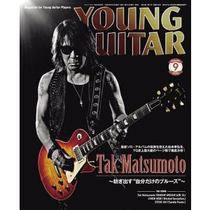 ヤング・ギター 2020年9月号 gakufushop