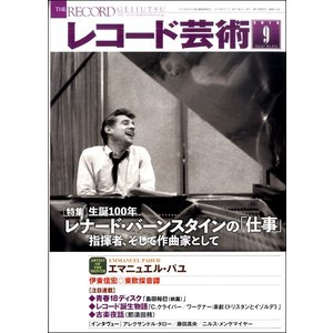 【取寄品】レコード芸術 2018年9月号