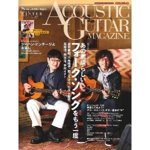 アコースティック・ギター・マガジン 2021年3月号 Vol.87【ネコポスを選択の場合送料無料】|gakufushop