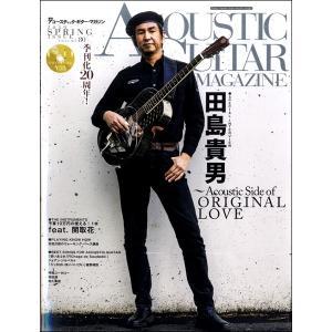 アコースティック・ギター・マガジン 2019年6月号 Vol.80【ネコポスを選択の場合送料無料】