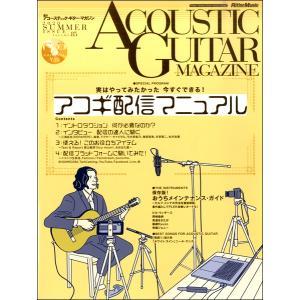 【取寄品】アコースティックギターマガジン(85)CD付【ネコポスを選択の場合送料無料】 gakufushop