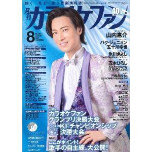 月刊カラオケファン 2021年8月号 CD付|gakufushop