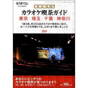 【取寄品】2019 首都圏有名 カラオケ喫茶ガイド gakufushop