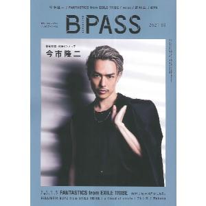 B−PASS/バックステージ・パス 2021年9月号|gakufushop