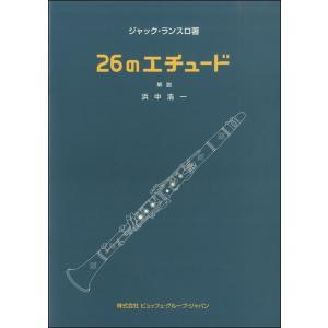 ランスロ/26のエチュード【楽譜】 gakufushop