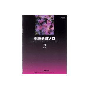 中級全調ソロ 2 (日本語版)【楽譜】