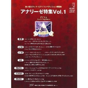 第45回ピティナ・ピアノコンペティション課題曲 アナリーゼ特集Vol.1【楽譜】【ネコポスを選択の場合送料無料】|gakufushop