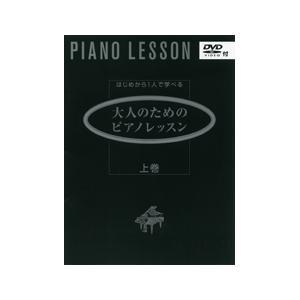大人のためのピアノレッスン 上巻 DVD付【楽譜】【ネコポスを選択の場合送料無料】|gakufushop