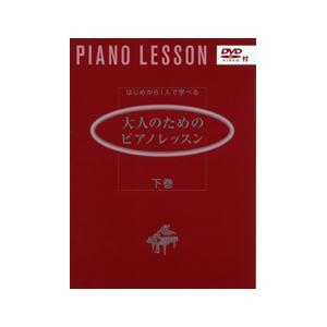 はじめから一人で学べる 大人のためのピアノレッスン(下巻)DVD付【楽譜】【ネコポスを選択の場合送料無料】 gakufushop