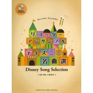 リコーダーアンサンブル ディズニー名曲選 模範演奏&ピアノ伴奏CD付【楽譜】【ネコポスを選択の場合送料無料】 gakufushop