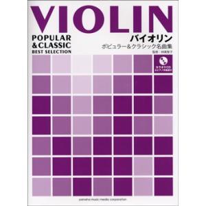 バイオリン ポピュラー&クラシック名曲集 ピアノ伴奏譜+カラオケCD付【楽譜】【ネコポスを選択の場合送料無料】|gakufushop