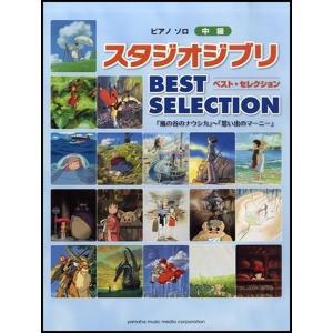 ピアノソロ 中級 スタジオジブリ BEST SELECTION【楽譜】【ネコポスを選択の場合送料無料】 gakufushop