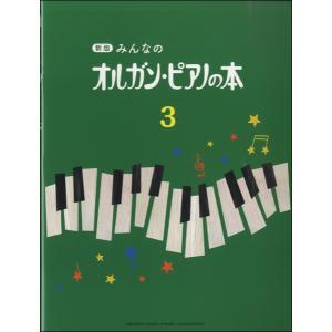 新版 みんなのオルガン・ピアノの本3【楽譜】