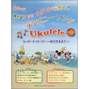 弾き語り ソロ ウクレレで奏でる ディズニー・ソング CD付【楽譜】【ネコポスを選択の場合送料無料】 gakufushop