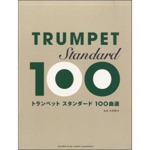 トランペット スタンダード100曲選【楽譜】【ネコポスを選択の場合送料無料】 gakufushop