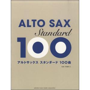 アルトサックス スタンダード100曲選【楽譜】【ネコポスを選択の場合送料無料】 gakufushop