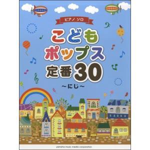 ピアノソロ 初級 こどもポップス 定番30 〜...の関連商品3