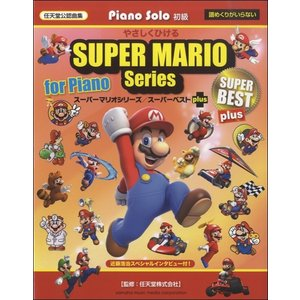 ピアノソロ 初級 やさしくひける スーパーマリオシリーズ/スーパーベスト plus【楽譜】【ネコポスを選択の場合送料無料】|gakufushop