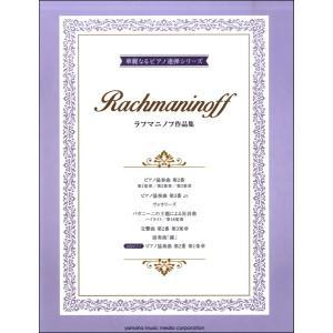 ピアノ連弾 上級 華麗なるピアノ連弾シリーズ ラフマニノフ作品集【楽譜】【ネコポスを選択の場合送料無料】 gakufushop