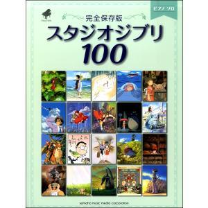 ピアノソロ 完全保存版 スタジオジブリ100【楽譜】【ネコポスを選択の場合送料無料】 gakufushop