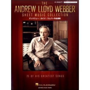 ボーカル&ピアノ アンドリュー・ロイド・ウェバー作品選集25 of His Greatest Son...