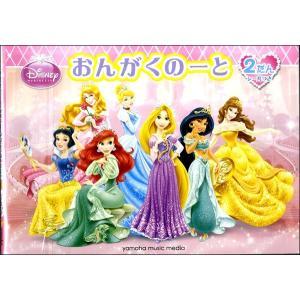 おんがくのーと ディズニー・プリンセス 2だん シールつき gakufushop