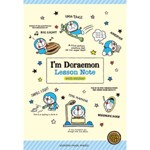 I'm Doraemon レッスンノート(シールつき) gakufushop
