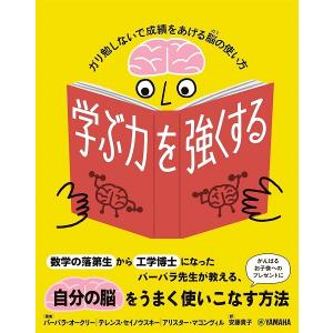 学ぶ力を強くする 〜ガリ勉しないで成績をあげる脳の使い方〜【ネコポスを選択の場合送料無料】|gakufushop