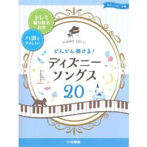ピアノソロ 入門 どんどん弾ける!ディズニー・ソングス20 −ドレミ振り仮名付き&ハ調でやさしい!−【楽譜】【ネコポスを選択の場合送料無料】 gakufushop