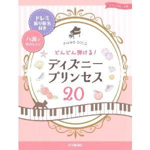 ピアノソロ 入門 どんどん弾ける! ディズニープリンセス20 −ドレミ振り仮名付き&ハ調でやさしい!−【楽譜】【ネコポスを選択の場合送料無料】 gakufushop