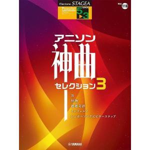 【6月下旬発売予定・予約受付中♪】STAGEA ポピュラー 5〜3級 Vol.116 アニソン神曲・セレクション3【楽譜】【ネコポスを選択の場合送料|gakufushop