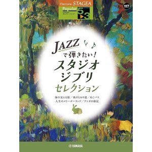 【取寄品】STAGEA ポピュラー(5〜3級) Vol.117 JAZZで弾きたい!スタジオジブリ・セレクション【楽譜】【ネコポスを選択の場合送料無|gakufushop