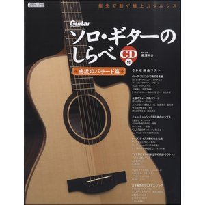 ソロ・ギターのしらべ 感涙のバラード篇 CD付【楽譜】【ネコポスを選択の場合送料無料】|gakufushop