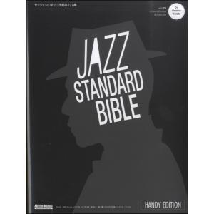 ジャズ・スタンダード・バイブル ハンディ版【楽譜】【ネコポスを選択の場合送料無料】|gakufushop