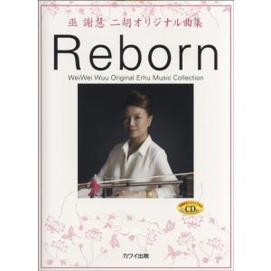 巫謝慧(ウェイウェイ・ウー) 二胡オリジナル曲集/Reborn CD付【楽譜】【ネコポスを選択の場合送料無料】|gakufushop