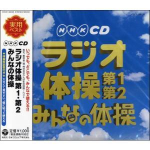 CD NHKCD ラジオ体操 第1・第2/みんな...の商品画像