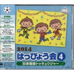 【取寄品】CD 2014はっぴょう会(4)烈車戦隊トッキュウ...