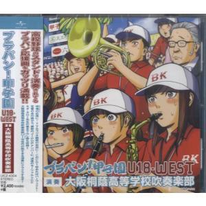 【取寄品】CDブラバン!甲子園U-18-WES...の関連商品9
