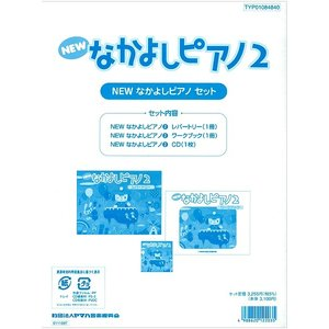 NEW なかよしピアノ教材セット 2【楽譜】【ネコポスを選択の場合送料無料】|gakufushop