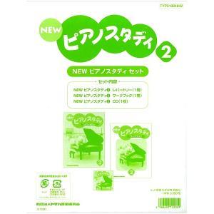 NEW ピアノスタディ教材セット 2【楽譜】【ネコポスを選択の場合送料無料】|gakufushop