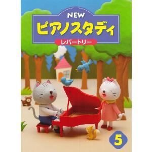 NEW ピアノスタディ レパートリー5【楽譜】|gakufushop