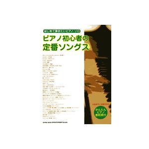 はじめて弾きたいピアノ・ソロ ピアノ初心者の定番ソングス【楽譜】|gakufushop