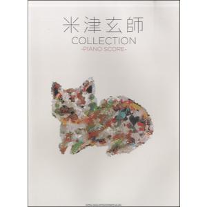 米津玄師 COLLECTION −PIANO SCORE−【楽譜】【ネコポスを選択の場合送料無料】
