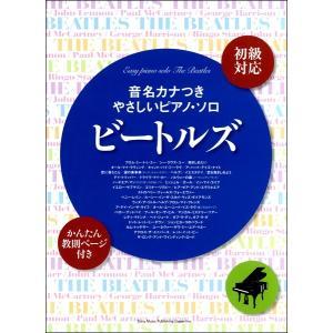 音名カナつきやさしいピアノ・ソロ ビートルズ[初級対応]【楽譜】【ネコポスを選択の場合送料無料】|gakufushop