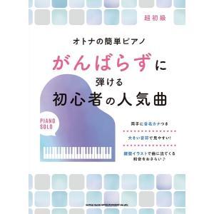 オトナの簡単ピアノ がんばらずに弾ける初心者の人気曲【楽譜】【ネコポスを選択の場合送料無料】 gakufushop