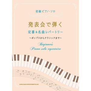 初級ピアノ・ソロ 発表会で弾く定番&名曲レパートリー【楽譜】【ネコポスを選択の場合送料無料】 gakufushop