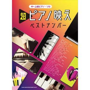 中〜上級ピアノ・ソロ 超ピアノ映えベストナンバー【楽譜】【ネコポスを選択の場合送料無料】|gakufushop