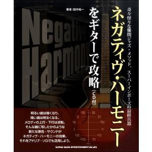 ネガティヴ・ハーモニーをギターで攻略(CD付)【楽譜】